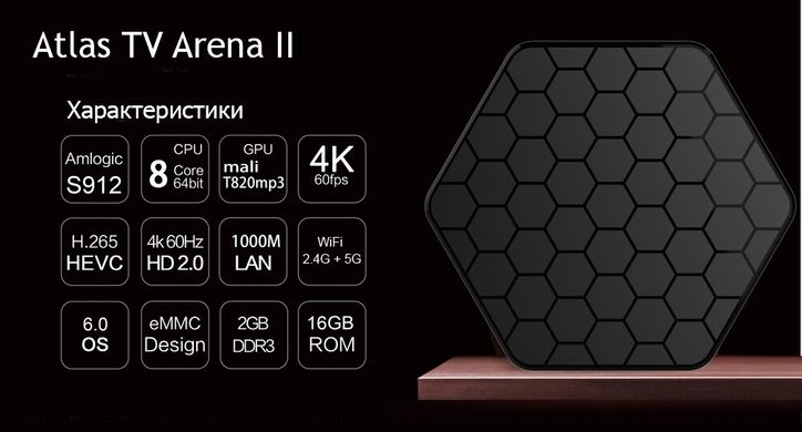 Atlas Android TV Arena II